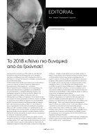 ΚΙΝΗΤΗ ΤΗΛΕΦΩΝΙΑ & ΤΗΛΕΠΙΚΟΙΝΩΝΙΕΣ - ΤΕΥΧΟΣ 245 - Page 6