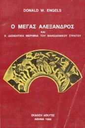 Ο Μέγας Αλέξανδρος και η Διοικητική μέριμνα του Μακεδονικού Στρατού - ΔΕΚ-ΓΕΣ 1986