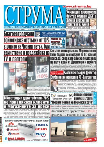 "Вестник ""Струма"", брой 276, 24-25 ноември 2018 г., събота-неделя"