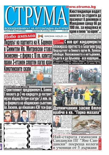 """Вестник """"Струма"""" брой 277"""