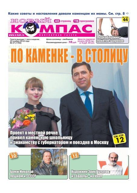 """Газета """"Новый Компас"""" (Номер от 22 ноября 2018)"""