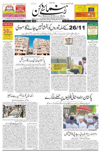The Rahnuma-E-Deccan Daily 27/11/2018
