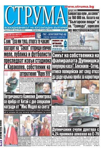 """Вестник """"Струма"""" брой 278"""