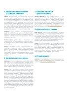 Ohje avoimen AMK -opintoihin - Page 3