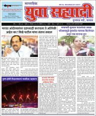 Yuva Sahyadri Epaper November 28, 2018 to December 4, 2018