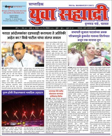Yuva Sahyadri Epaper November 28, 2018 to December 4, 2018