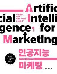 인공지능 마케팅 - 맛보기