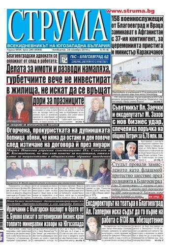 """Вестник """"Струма"""" брой 280"""