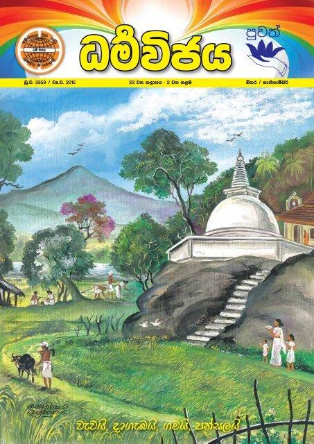 Darmavijaya paper September  ( 2015-08-22 )