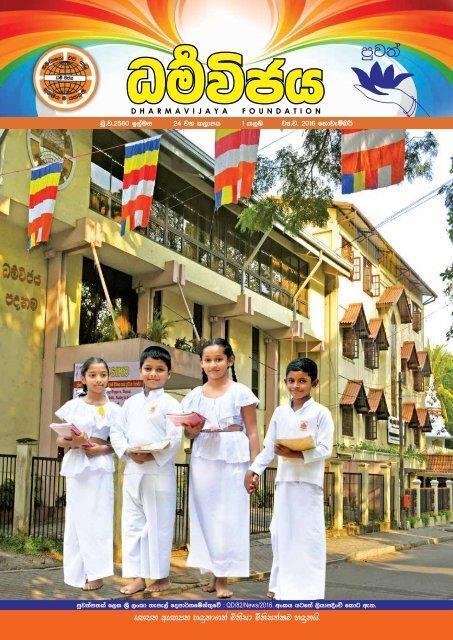 Darmavijaya paper  2016