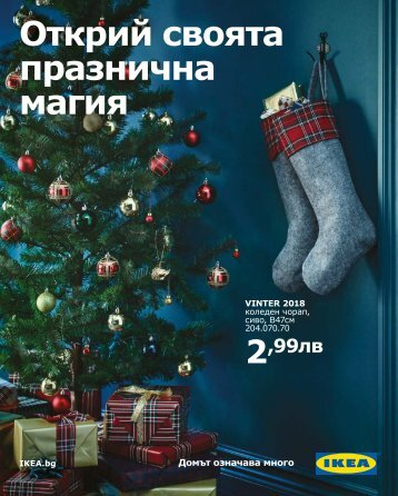 Ikea каталог Коледа 2018