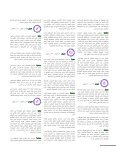 Shabab News Issue 192 - Page 5