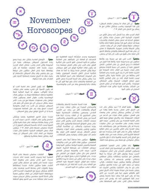 Shabab News Issue 192