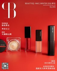 《美顏芳Beauty SQ•Mag》第六期