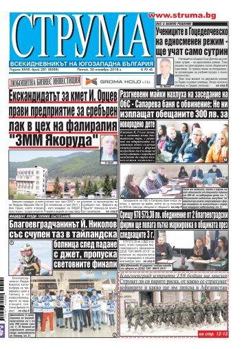 """Вестник """"Струма"""" брой 281"""
