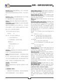 helical-geared-motors-inline-shaft - Page 4