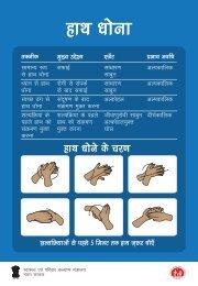 Chart 1 Hand Washing