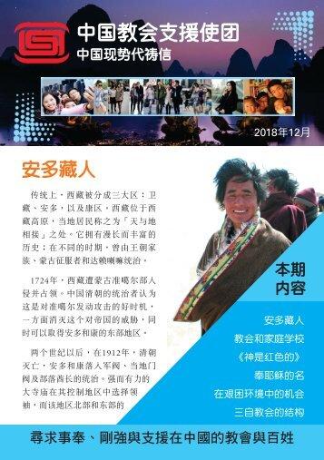 04-USA-S-ChinaPL-Dec-2018(web)