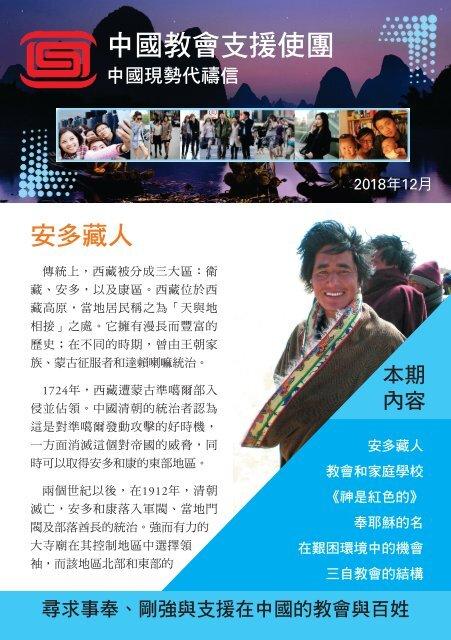13-CA-O-ChinaPL-Dec-2018(web)
