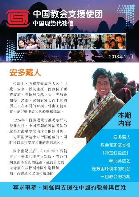 12-CA-S-ChinaPL-Dec-2018(web)