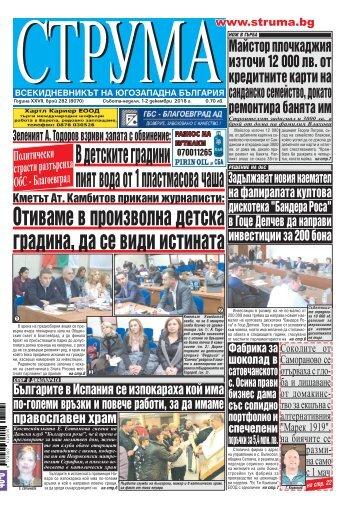 """Вестник """"Струма"""" брой 282"""