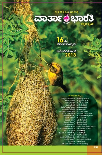 VARTHA BHARATI ANNUAL ISSUE 2018