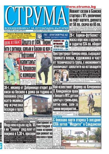 """Вестник """"Струма"""", брой 284, 4 декември 2018 г., вторник"""