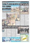 """Вестник """"Струма"""", брой 284, 4 декември 2018 г., вторник - Page 2"""