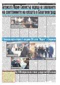 """Вестник """"Струма"""", брой 284, 4 декември 2018 г., вторник - Page 3"""