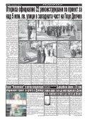 """Вестник """"Струма"""", брой 284, 4 декември 2018 г., вторник - Page 4"""