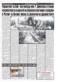 """Вестник """"Струма"""", брой 284, 4 декември 2018 г., вторник - Page 5"""