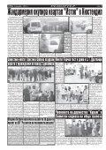 """Вестник """"Струма"""", брой 284, 4 декември 2018 г., вторник - Page 6"""