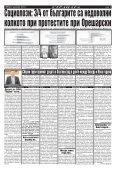 """Вестник """"Струма"""", брой 284, 4 декември 2018 г., вторник - Page 7"""