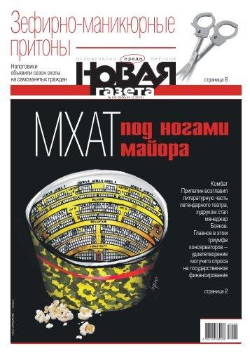 «Новая газета» №135 (среда) от 05.12.2018
