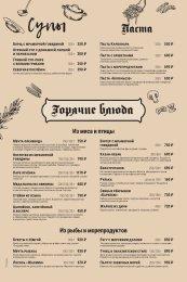 Churchill-menu-web