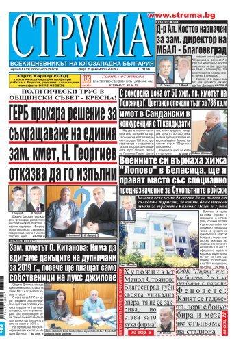 """Вестник """"Струма"""", брой 285, 5 декември 2018 г. , сряда"""