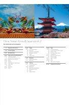 600.810.003_katalog_china-buch-DE - Page 2