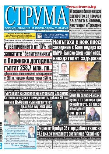 """Вестник """"Струма"""", брой 286, 6 декември 2018 г., четвъртък"""