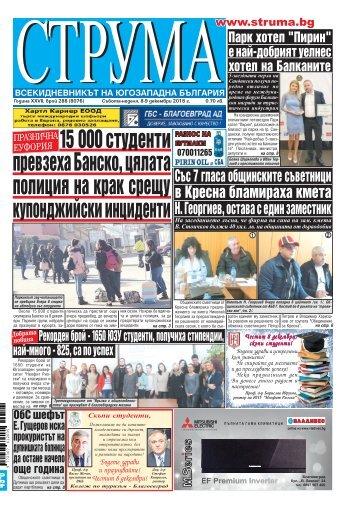 """Вестник """"Струма"""", брой 288, 8-9 декември 2018 г., събота-неделя"""
