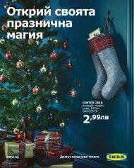 IKEA nova godina
