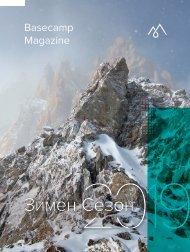Basecamp Magazine Зимен Сезон 2019