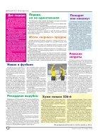 """Газета """"Новый Компас"""" (Номер от 29 ноября 2018) - Page 2"""