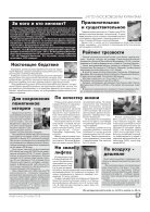 """Газета """"Новый Компас"""" (Номер от 29 ноября 2018) - Page 3"""