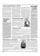 """Газета """"Новый Компас"""" (Номер от 29 ноября 2018) - Page 4"""