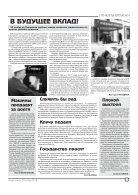 """Газета """"Новый Компас"""" (Номер от 29 ноября 2018) - Page 5"""