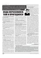 """Газета """"Новый Компас"""" (Номер от 29 ноября 2018) - Page 6"""