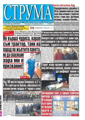 """Вестник """"Струма"""" брой 289"""