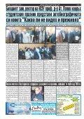 "Вестник ""Струма"" брой 289 - Page 2"