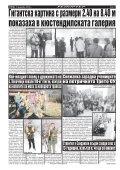 "Вестник ""Струма"" брой 289 - Page 4"