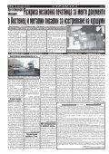 "Вестник ""Струма"" брой 289 - Page 6"